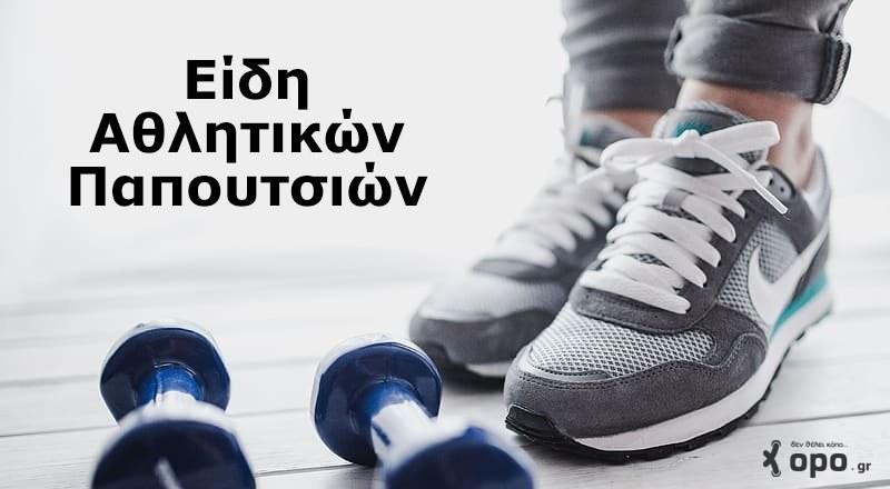 τα είδη στα αθλητικά παπούτσια