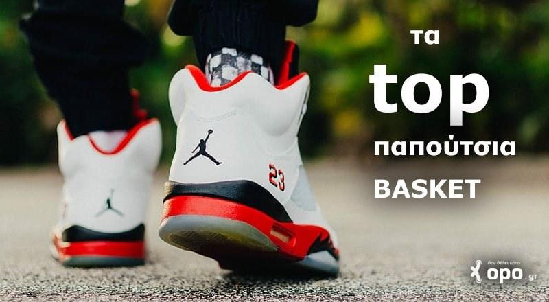 παπούτσια του μπάσκετ