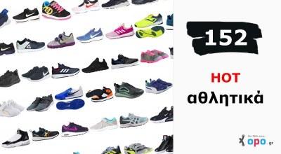 Top Αθλητικά Παιδικά Παπούτσια 2021