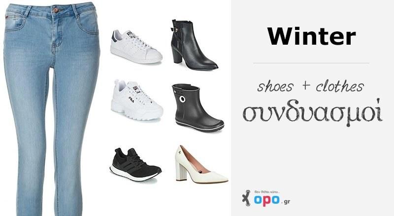 ρούχα και παπούτσια συνδυασμοί
