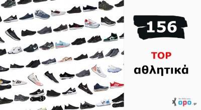 Τα Καλύτερα Αθλητικά Παπούτσια 2021